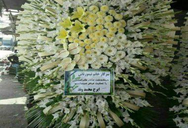 تاج گل مراسم ترحیم